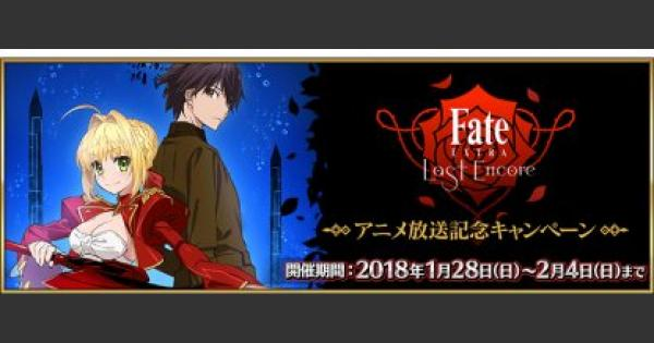 Fate/EXTRA Last Encore記念キャンペーン