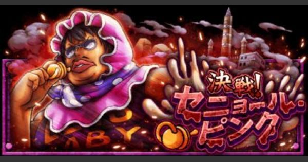 セニョール・ピンク「ガキの生き様」エキスパート攻略 決戦