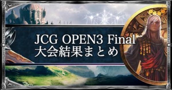 JCG OPEN3 Final アンリミ大会の結果まとめ