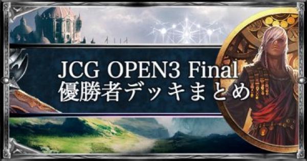 JCG OPEN3 Final アンリミ大会の優勝者デッキ
