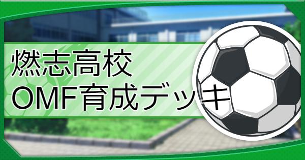 燃志(もやし)高校のRSB/LSB育成オススメデッキ