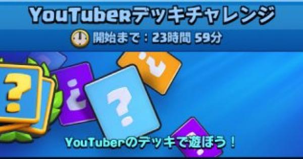 YouTuberデッキチャレンジ開催!ルールと報酬
