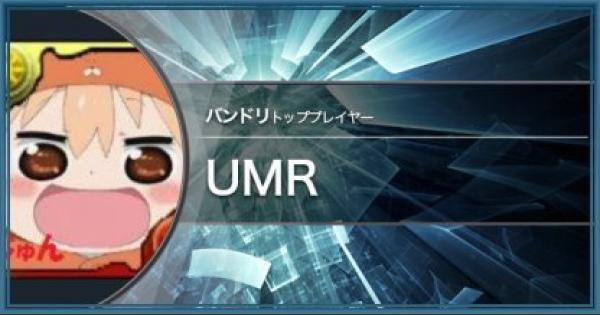 UMR(うまるニキ) | バンドリ(ガルパ)