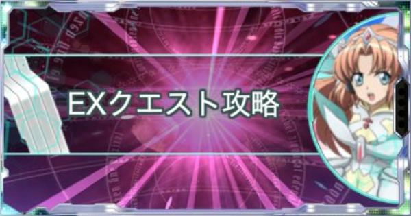 復刻・イノセント・シスターEXクエスト攻略