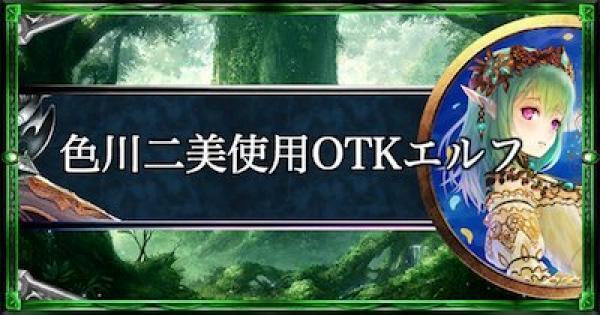 アンリミテッド2位!色川二美使用OTKエルフ!