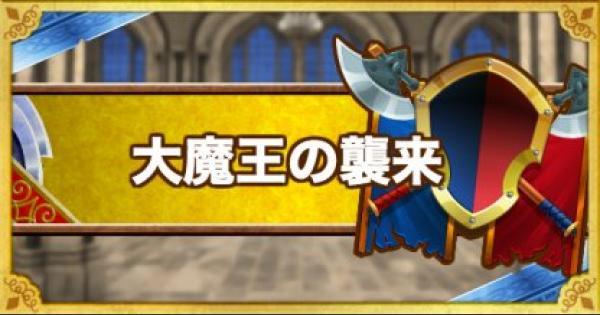 「大魔王の襲来」攻略!ノーデス&魔獣系入りでクリアする方法!