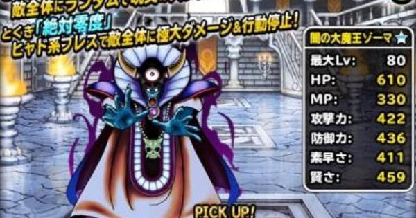 闇の大魔王ゾーマ(新生転生)の評価とおすすめ特技