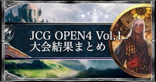 JCG OPEN4 Vol.1 ローテ大会の結果まとめ