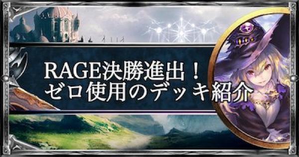 RAGE決勝進出!攻略班ゼロ使用のデッキ紹介とインタビュー