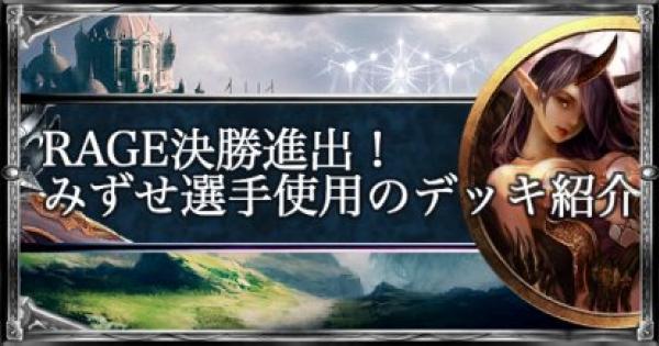 RAGE決勝進出!みずせ選手のデッキ紹介とインタビュー