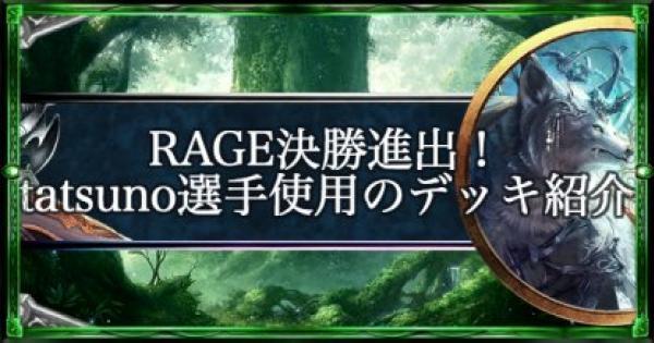 RAGE決勝進出!tatsuno選手使用デッキとインタビュー