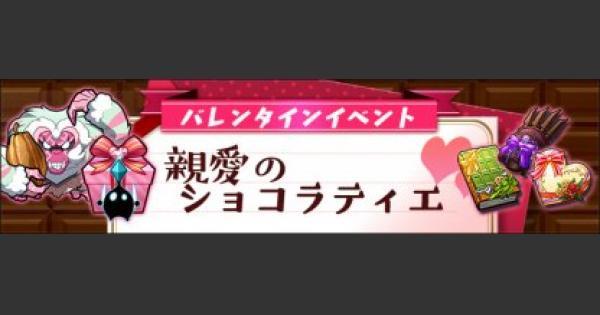 バレンタインイベント【中級】攻略と適正キャラ