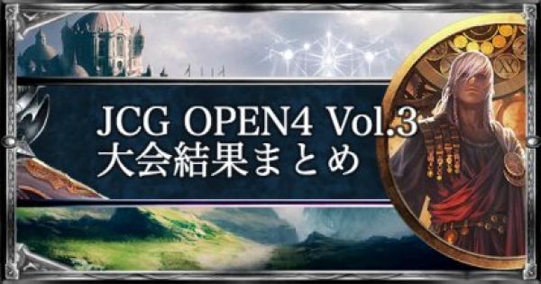 JCG OPEN4 Vol.3 ローテ大会の結果まとめ