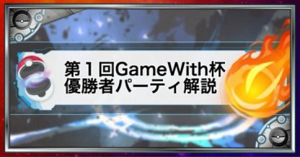 第1回GameWith杯の優勝者パーティ解説&紹介!