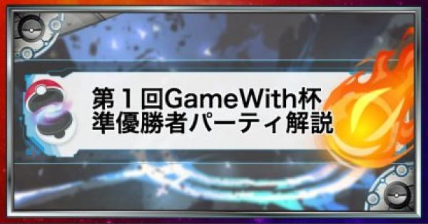 第1回GameWith杯の準優勝者パーティ解説&紹介!