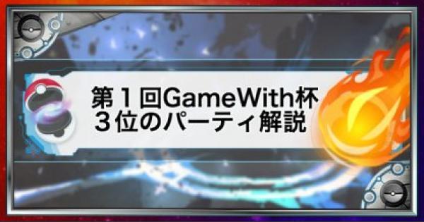 第1回GameWith杯の3位入賞パーティ解説&紹介!