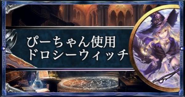 ローテーション20連勝!ぴーちゃん使用ドロシーウィッチ