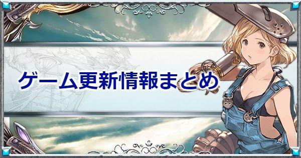 ゲーム更新/アップデート情報まとめ