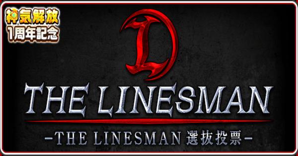 ラインズマンイベントまとめ   THE LINESMAN