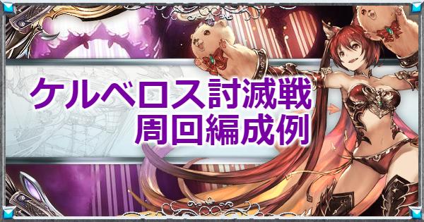『ケルベロス討滅戦』EX/HELL周回編成例まとめ