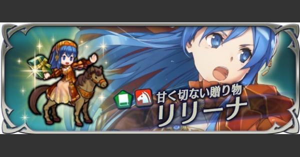 超英雄リリーナは騎馬/緑魔最強なるか?スキル継承と個体値考察