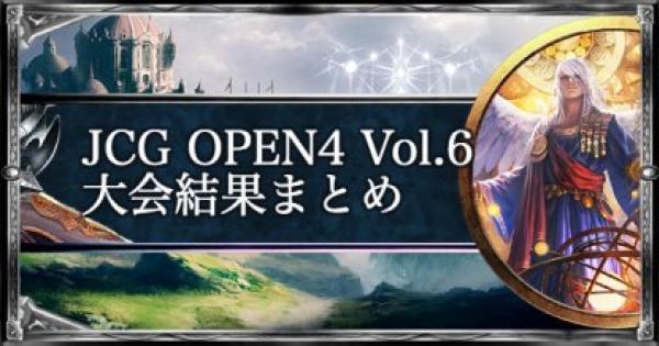JCG OPEN4 Vol.6 ローテ大会の結果まとめ
