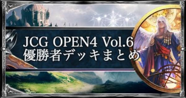 JCG OPEN4 Vol.6 ローテ大会の優勝者デッキ紹介