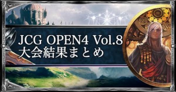 JCG OPEN4 Vol.8 ローテーション大会結果まとめ