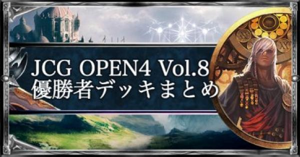 JCG OPEN4 Vol.8 ローテ大会の優勝者デッキ紹介