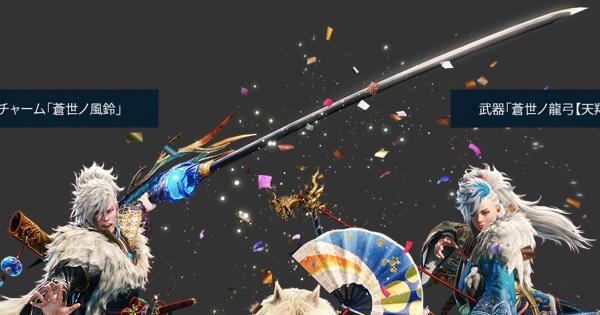 真・蒼星ノ太刀【舞龍】見た目と入手方法 | USJコラボ