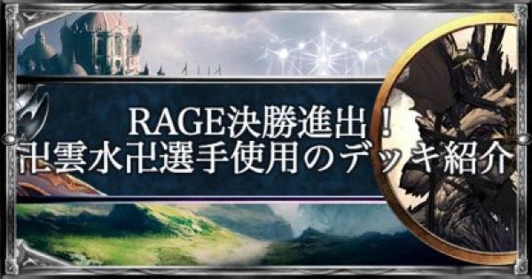 RAGE決勝進出!卍雲水卍選手使用のデッキ紹介とインタビュー
