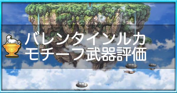 熱血☆ステッキ/ルカモチーフ(杖)の評価