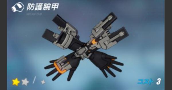 防護腕甲の評価と装備おすすめキャラ