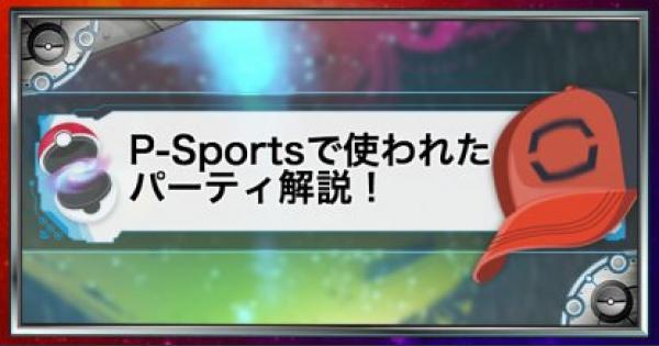 P-Sports(第3回)の内容とパーティを解説!