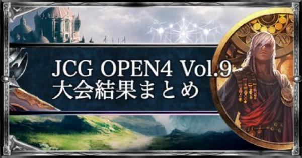 JCG OPEN4 Vol.9 ローテ大会の結果まとめ