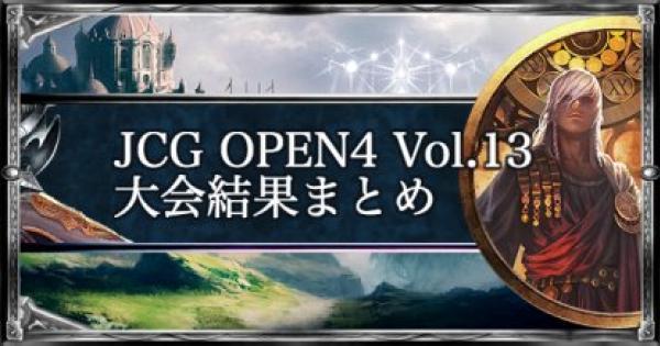 JCG OPEN4 Vol.13 アンリミ大会の結果まとめ