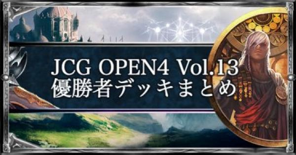 JCG OPEN4 Vol.13 アンリミ大会優勝デッキ紹介