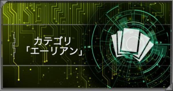 エーリアンカテゴリの紹介 派生デッキと関連カード