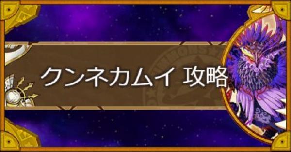 【神】カムイニタイ(クンネカムイ)攻略のおすすめモンスター