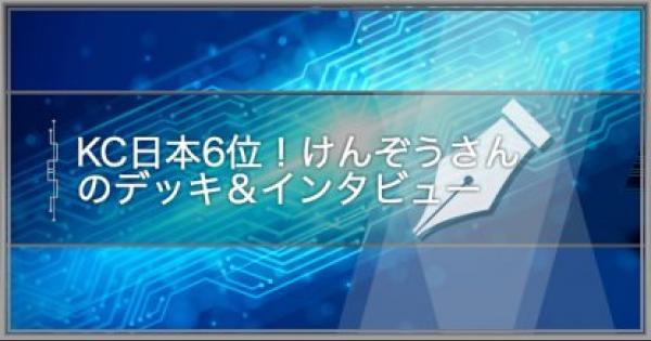 3デッキを使い分けKC日本6位!けんぞうさんにインタビュー!