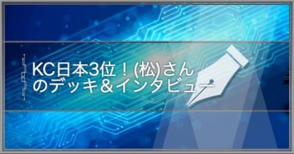 第3回KC日本3位!(松)さんのデッキ紹介&インタビュー