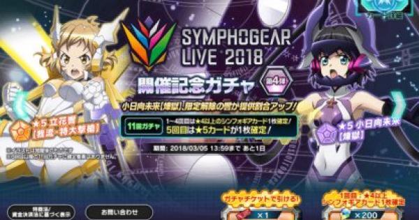 シンフォギアライブ2018開催記念ガチャ登場カードまとめ