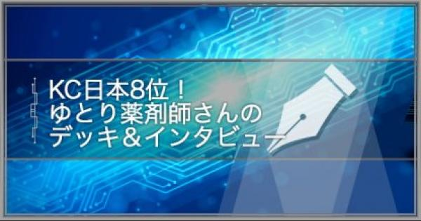 無課金でKC日本8位!ゆとり薬剤師さんを大特集!