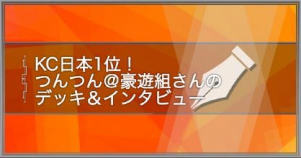 第3回KC日本チャンピオン!つんつん@豪遊組さんを大特集!