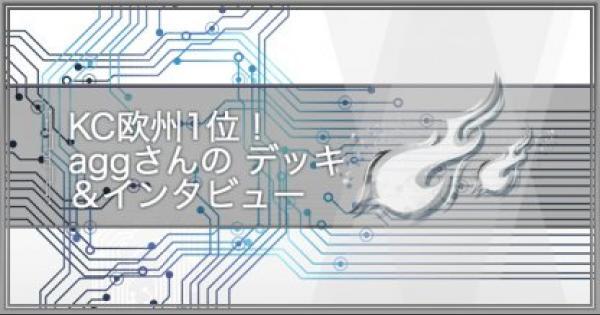 第3回KCカップ欧州1位!agg【黒船】代表さんを大特集!!