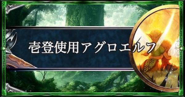 エルフランキング1位!壱登使用アグロエルフを紹介!