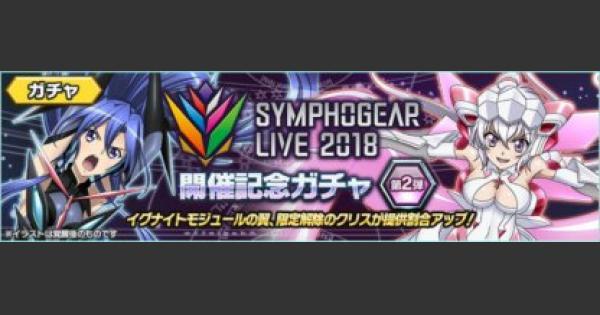 第2弾シンフォギアライブ2018開催記念ガチャシミュレーター