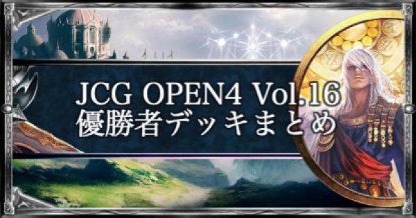 JCG OPEN4 Vol.16 ローテ大会優勝者デッキ紹介