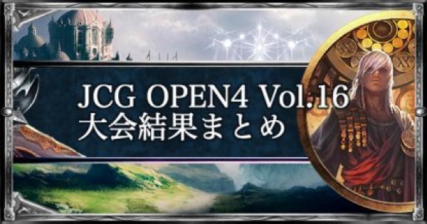 JCG OPEN4 Vol.16 ローテ大会の結果まとめ