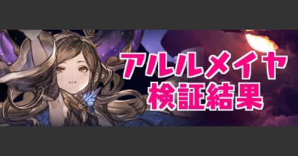 アルルメイヤ(最終解放)検証/すんどめ侍コラム